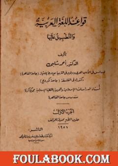 قواعد اللغة العربية والتطبيق عليها