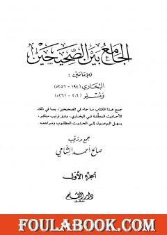 الجامع بين الصحيحين للإمامين البخاري ومسلم - الجزء الأول