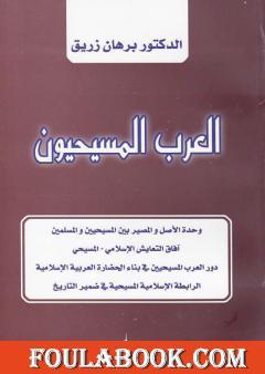 العرب المسيحيون