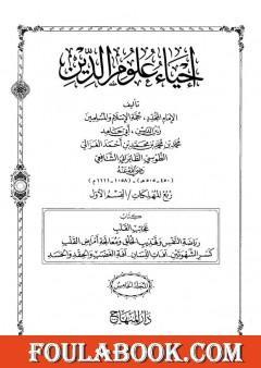 إحياء علوم الدين - المجلد الخامس