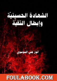 الشهادة الحسينية وإبطال التقية