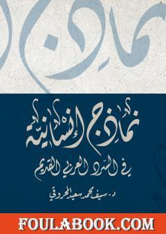 نماذج إنسانية في السرد العربي القديم