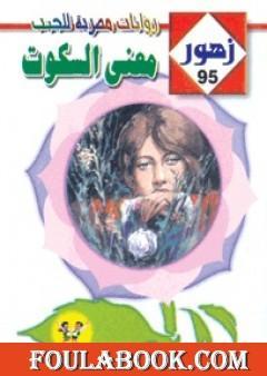 معنـى السـكوت - سلسلة زهور