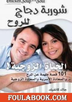 شوربة دجاج للروح : الحياة الزوجية