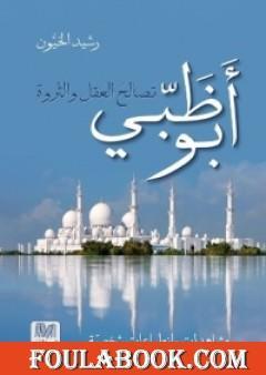 أبو ظبي - تصالح العقل والثروة