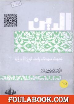 الدين: بحوث ممهدة لدراسة تاريخ الأديان