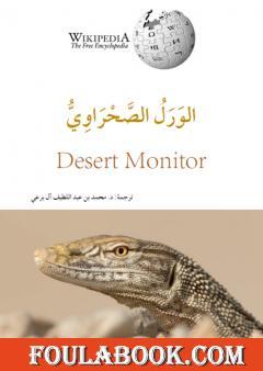 الورل الصحراوي