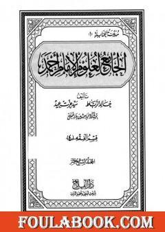 الجامع لعلوم الإمام أحمد - المجلد السابع عشر: الرجال 2