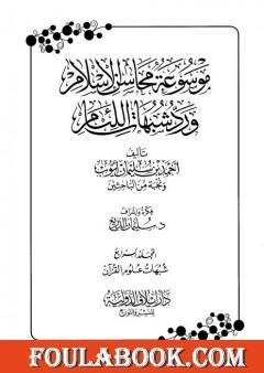 موسوعة محاسن الإسلام ورد شبهات اللئام - المجلد الرابع:  شبهات علوم القرآن