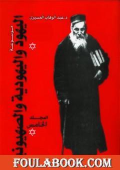موسوعة اليهود واليهودية والصهيونية - المجلد الخامس - اليهودية - المفاهيم والفرق