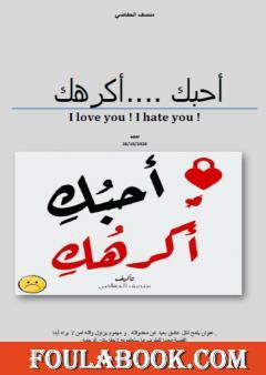 أحبك ! أكرهك
