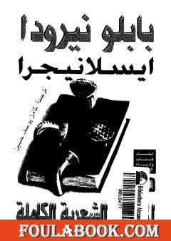 ايسلانيجرا - الجزيرة السوداء: الأعمال الشعرية الكاملة