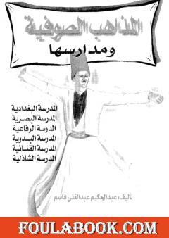 المذاهب الصوفية ومدارسها