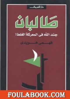 طالبان - جند الله في المعركة الغلط