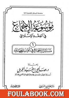 موسوعة الإجماع في الفقه الإسلامي - الجزء السادس: أبواب الجهاد