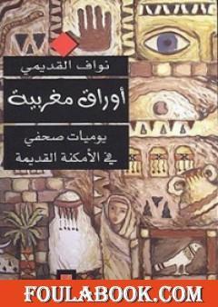 أوراق مغربية - يوميات صحفي في الأمكنة القديمة