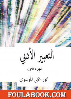 التعبير الأدبي - الجزء الأول