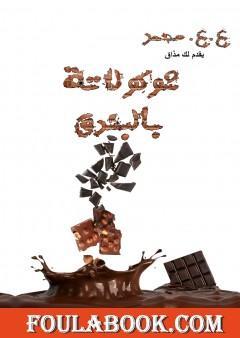 مليونير لفترة محدودة - شوكولاتة بالبندق