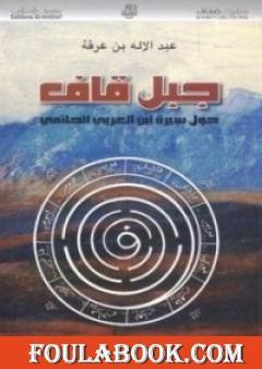 جبل قاف حول سيرة ابن العربي الحاتمي