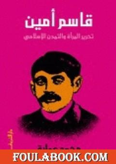 قاسم أمين - تحرير المرأة والتمدن الإسلامي