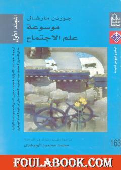 موسوعة علم الإجتماع - المجلد الأول
