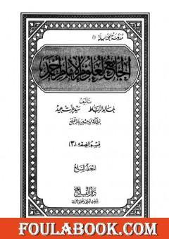 الجامع لعلوم الإمام أحمد - المجلد السابع: الفقه 3