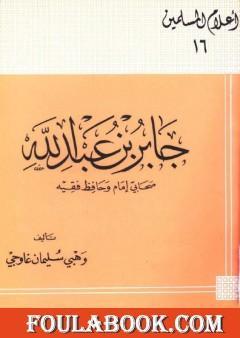 جابر بن عبد الله صحابى إمام وحافظ فقيه