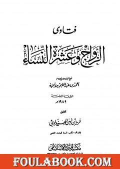 تحميل كتاب طرائف النساء pdf