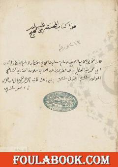 مخطوطة مختصر الجامع الصحيح للإمام مسلم للمنذري