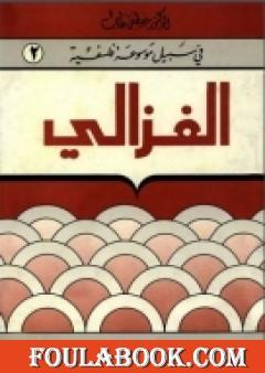 الغزالي - سلسلة في سبيل موسوعة فلسفية