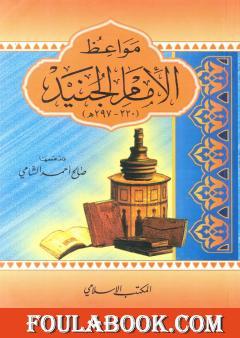 مواعظ الإمام الجنيد