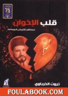 قلب الإخوان - محاكم تفتيش الجماعة