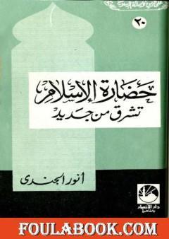 حضارة الإسلام تشرق من جديد