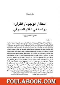 اللغة، الوجود، القرآن، دراسة في الفكر الصوفي