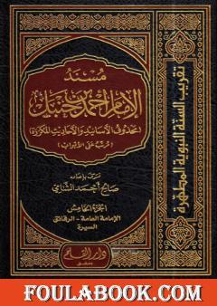 مسند الإمام أحمد بن حنبل - محذوف الأسانيد والأحاديث المكررة : الجزء الخامس