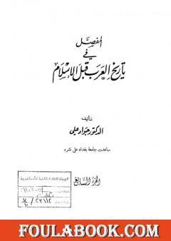 المفصل في تاريخ العرب قبل الإسلام - الجزء السابع