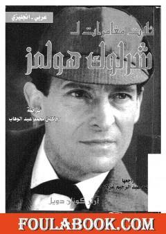 ثلاث مغامرات لشرلوك هولمز - ترجمة: عربي - إنجليزي