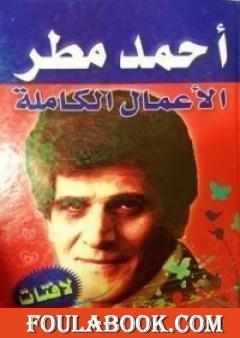 الأعمال الشعرية الكاملة- أحمد مطر