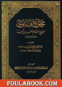مجموع فتاوى شيخ الإسلام أحمد بن تيمية - مقدمة المجلد الأول