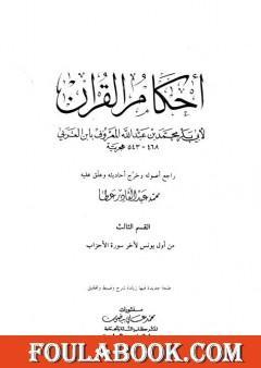 أحكام القرآن - القسم الثالث: يونس - الأحزاب