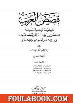 قصص العرب - الجزء الرابع