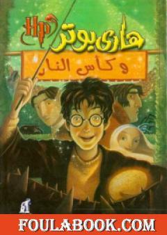 هاري بوتر وكأس النار - هاري بوتر 4
