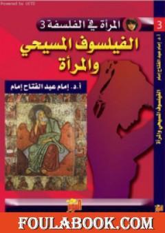 الفيلسوف المسيحي والمرأة