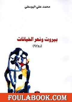 بيروت ونهر الخيانات