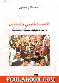 الشباب الخليجي والمستقبل: دراسة تحليلية نفسية اجتماعية