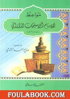 مواعظ الإمام أبي سليمان الداراني