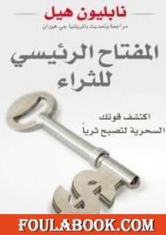 المفتاح الرئيسى للثراء