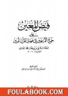 فيض المعين على جمع الأربعين في فضل القرآن المبين