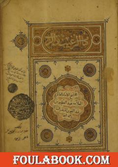 مخطوطة كتاب الترغيب والترهيب