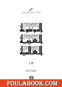 الموسوعة العربية العالمية - المجلد الثالث عشر: السكن - سييس إيمانويل جوزيف
